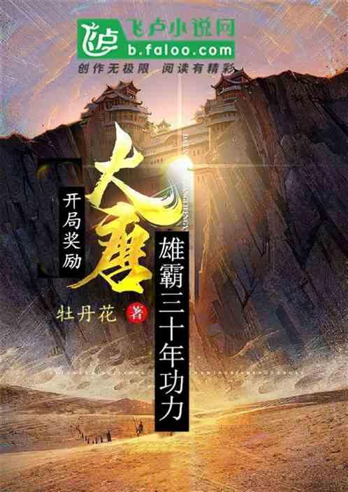 大唐双龙传:开局奖励雄霸30年功力
