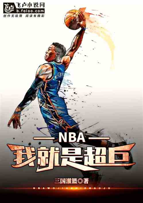 NBA:我就是超巨