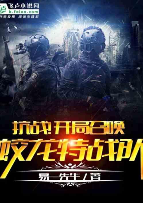 抗战:开局召唤蛟龙特战队