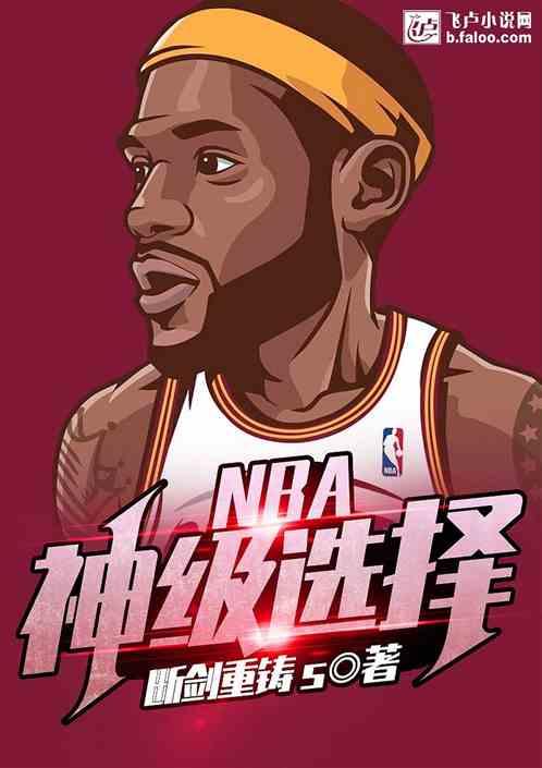 NBA:神级选择