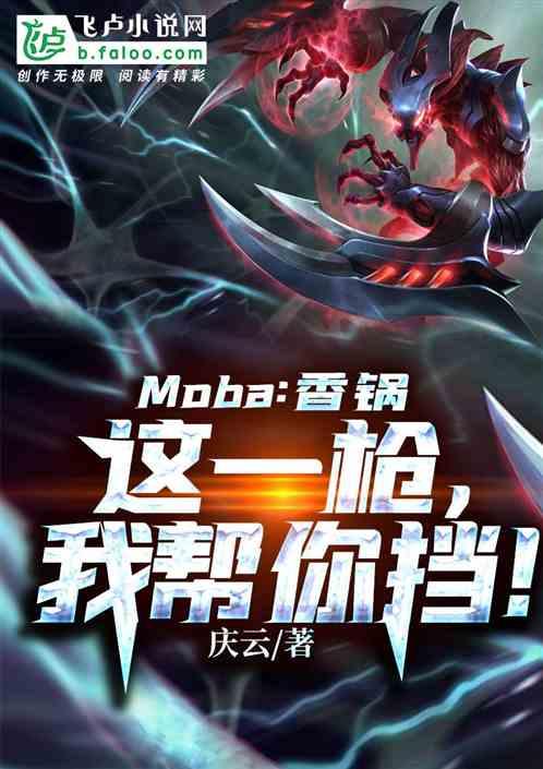 Moba:香锅,这一枪,我帮你挡!