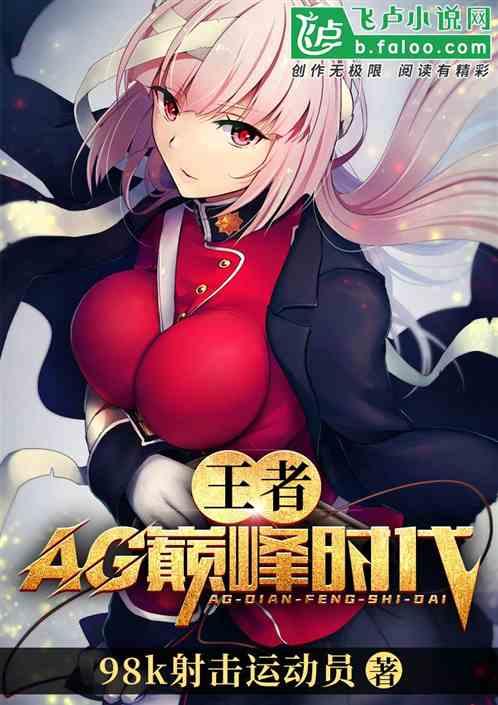 王者:AG巅峰时代