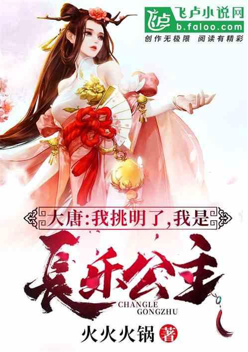 大唐:我挑明了,我是长乐公主