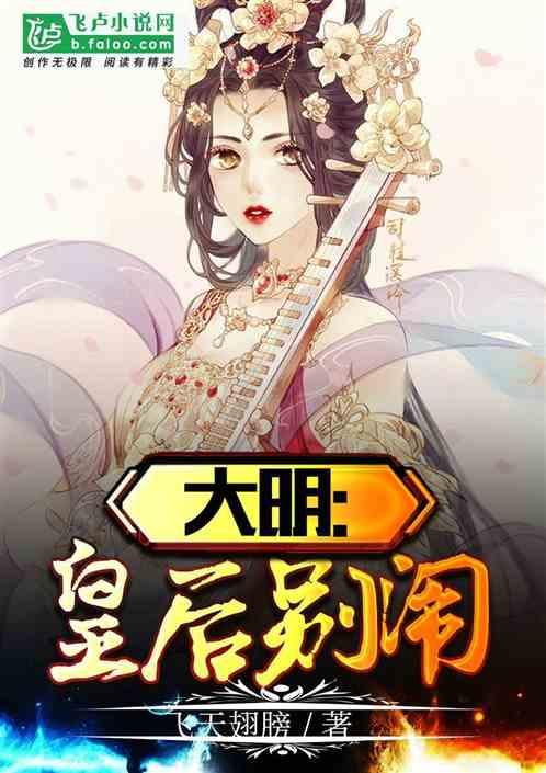 大明:皇后别闹