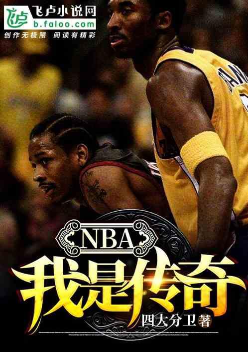 NBA:我是传奇