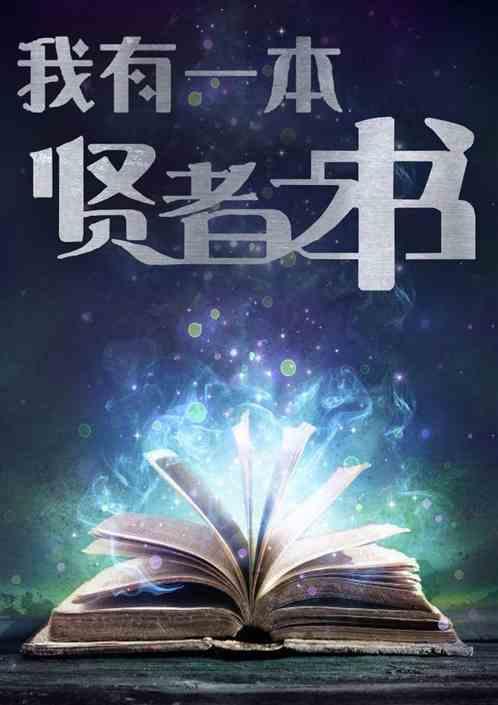 网游:我有一本贤者之书