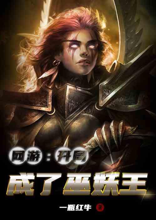 网游:开局成了巫妖王