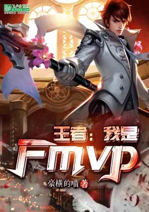 王者:我是FMVP