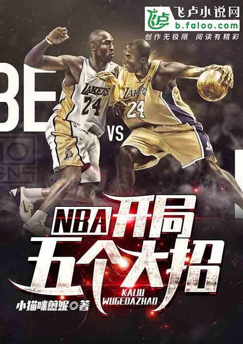 NBA:开局五个大招