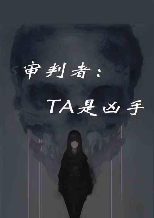 审判者:TA是凶手