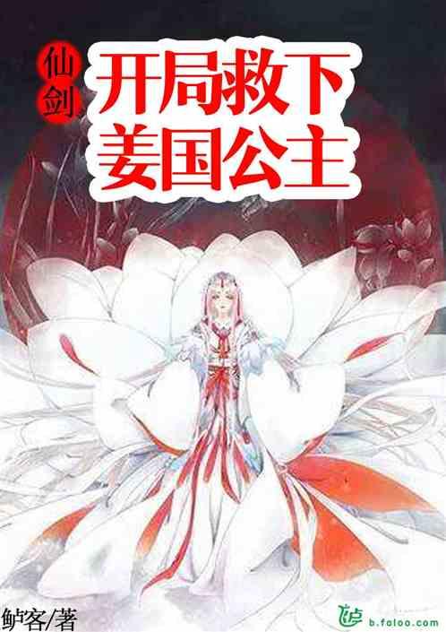 仙剑:开局救下姜国公主
