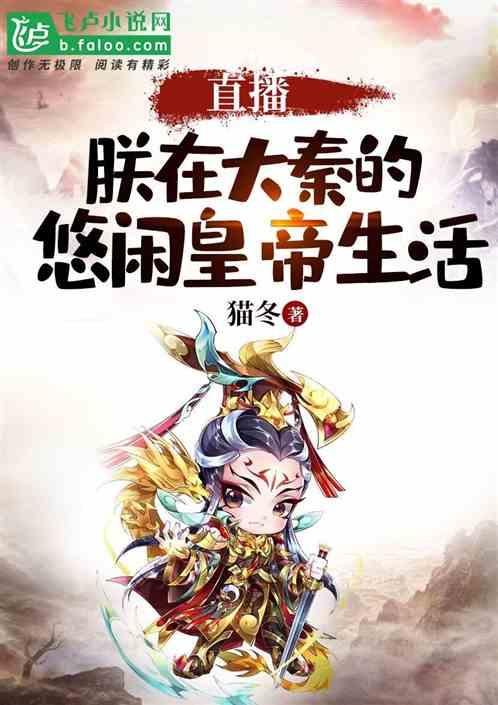 直播:朕在大秦的悠闲皇帝生活!