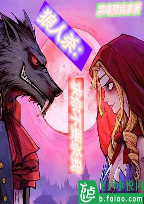 狼人杀:求你不要杀我