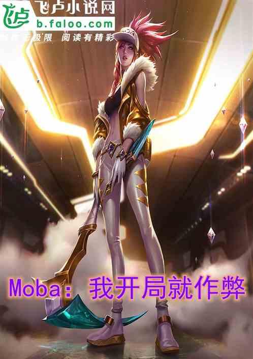 Moba:我开局就作弊