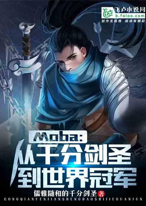 Moba:从千分剑圣到世界冠军