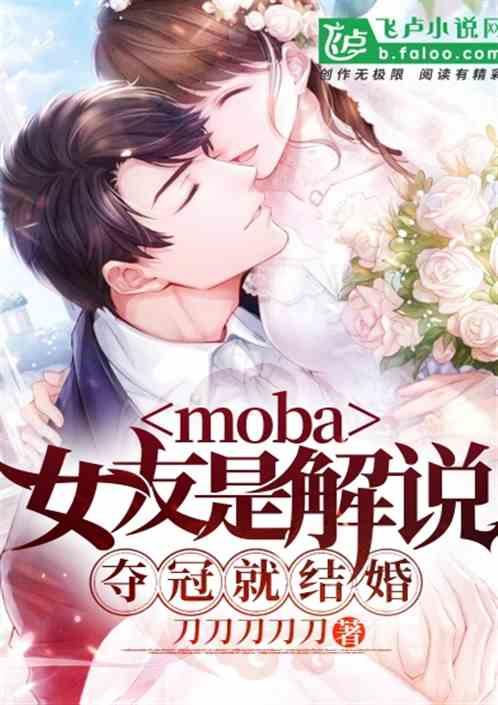 Moba:女友是解说,夺冠就结婚