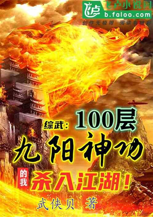 综武:100层九阳神功的我,杀入江湖!