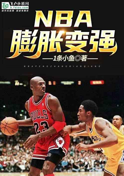 NBA:膨胀变强