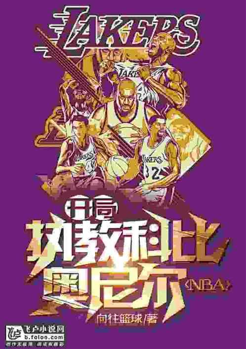 NBA:开局执教科比奥尼尔