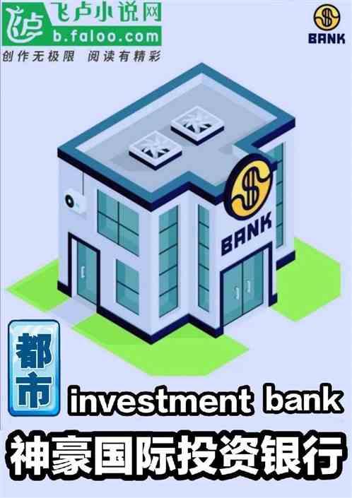 都市:神豪国际投资银行!
