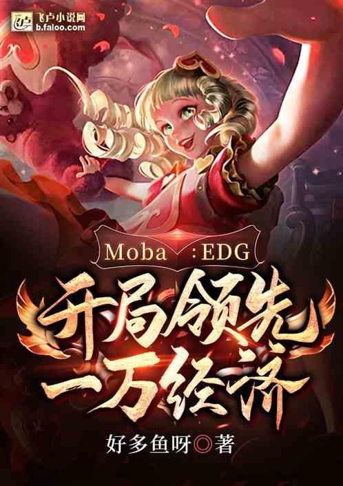 Moba:EDG,开局领先一万经济