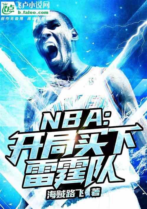 NBA:开局买下雷霆队