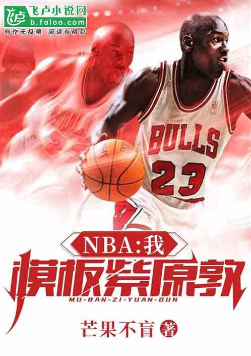 NBA:我,模板紫原敦!