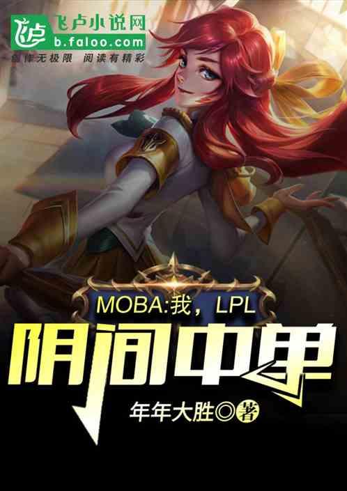 Moba:我,LPL阴间中单