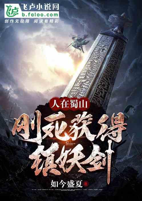 人在蜀山,刚死,获得镇妖剑