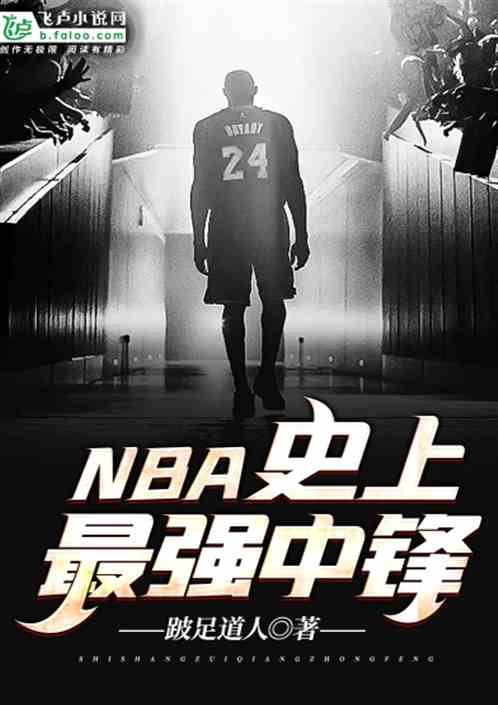 NBA:史上最强中锋