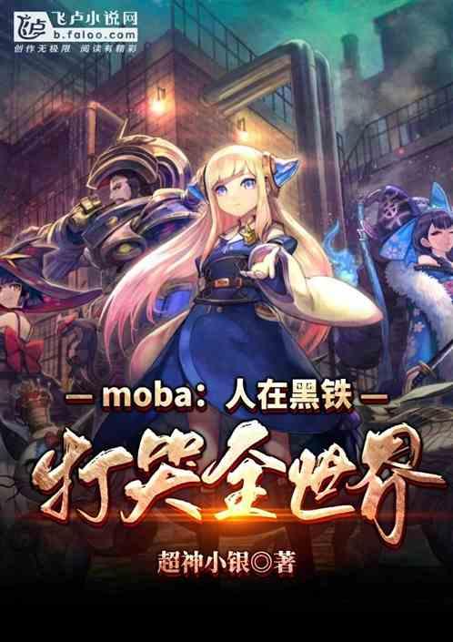 moba:人在黑铁,打哭全世界