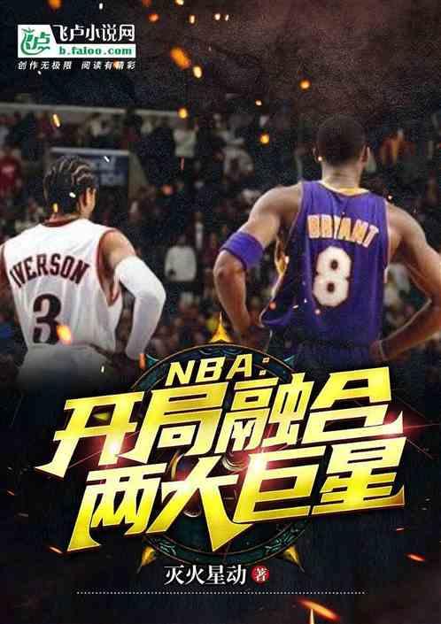 NBA:开局融合两大巨星
