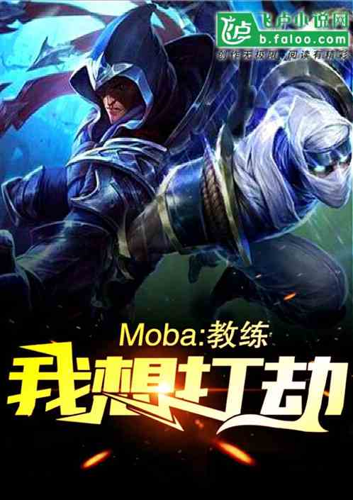 moba:教练,我想打劫