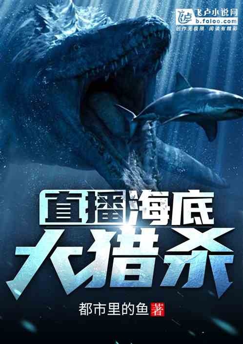 直播:海底大猎杀