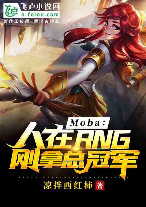 Moba:人在RNG,刚拿总冠军
