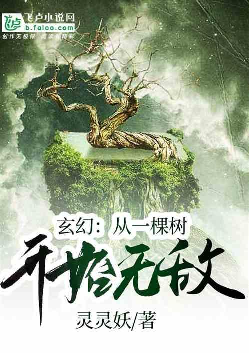 玄幻:从一棵树开始无敌