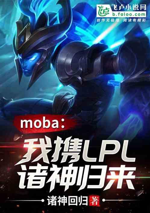 Moba:我!携LPL诸神归来!