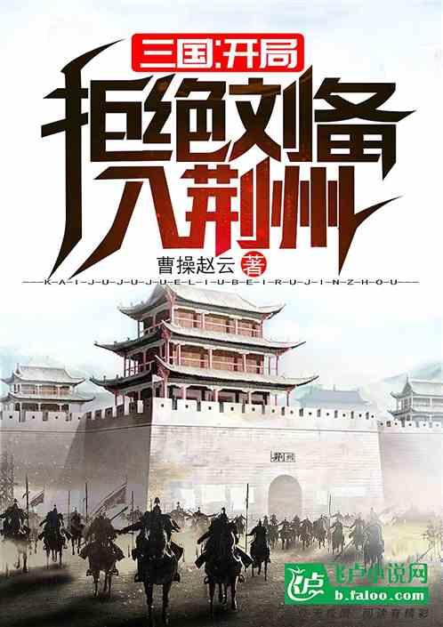 三国:开局拒绝刘备入荆州