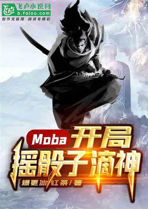 Moba:开局摇骰子滴神