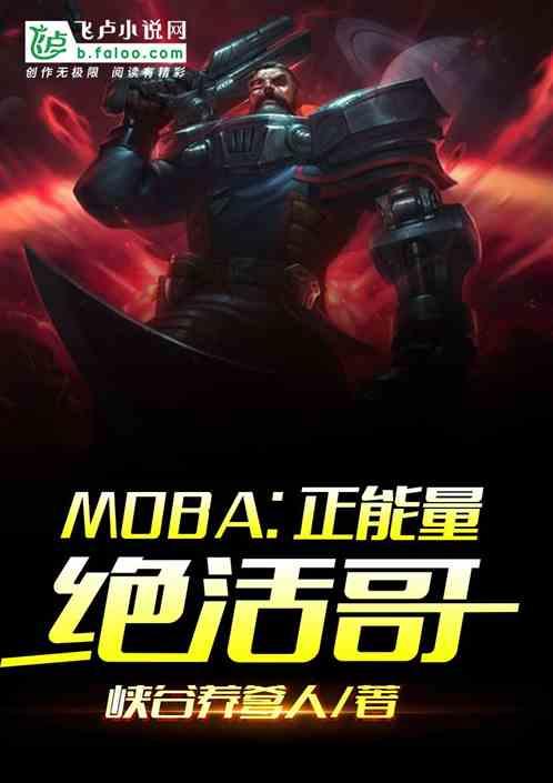 MOBA:正能量绝活哥