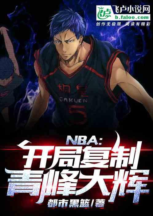 NBA:开局复制青峰大辉