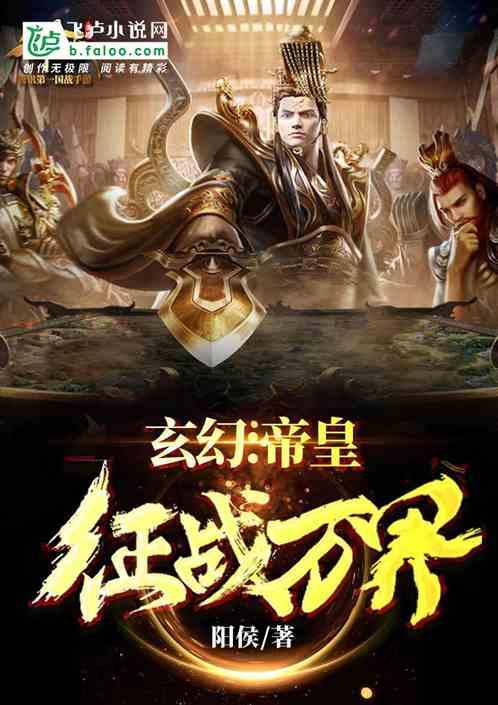玄幻:帝皇征战万界