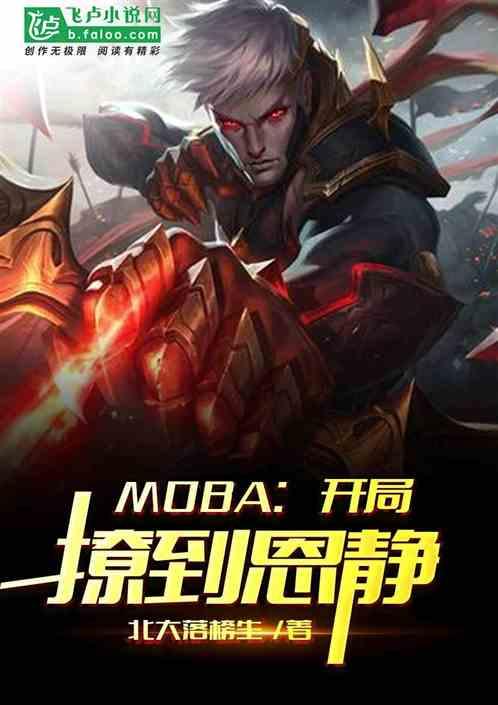 MOBA:从替补开始