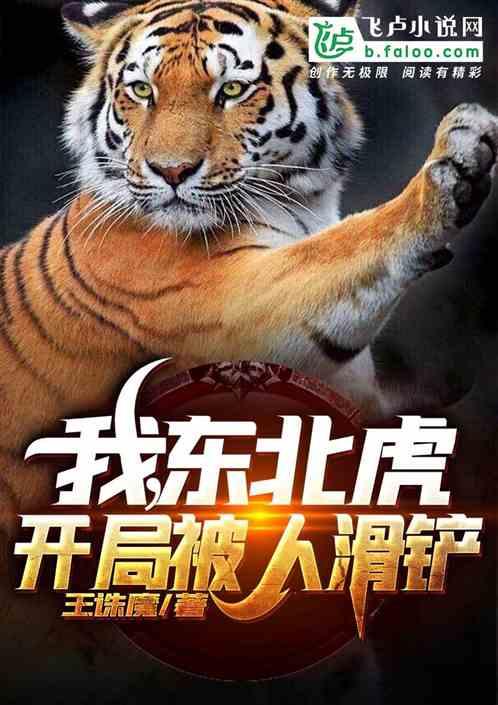 我,东北虎,从今天开始进化!