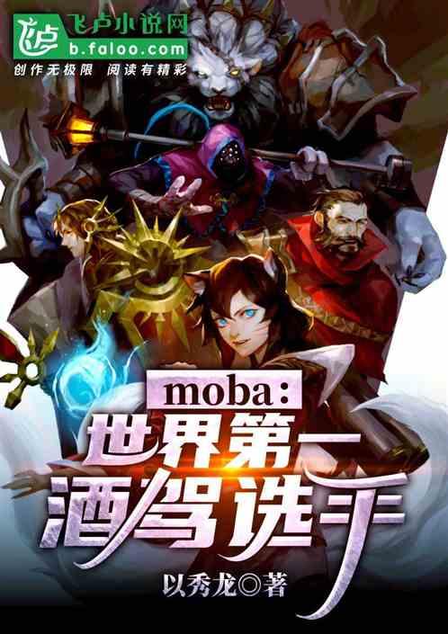 moba:世界第一酒驾选手