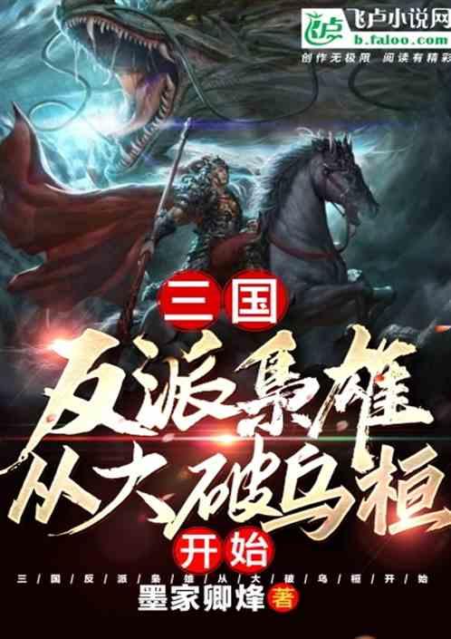 三国:反派枭雄,从大破乌桓开始