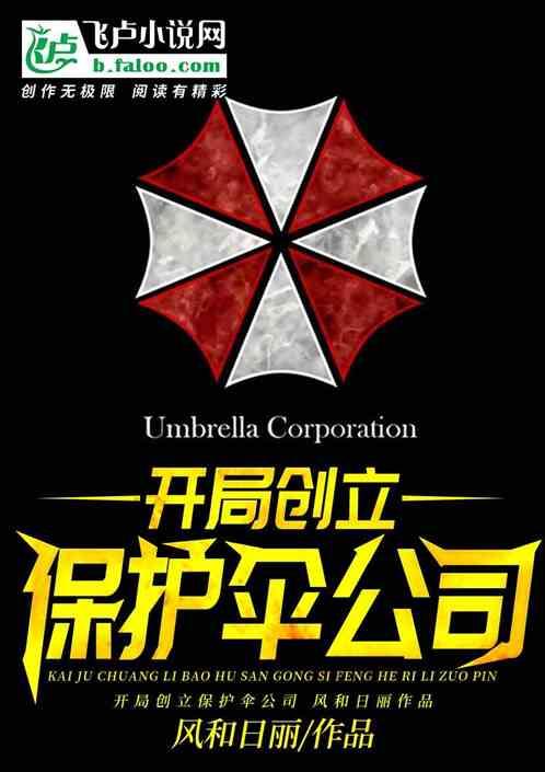 开局创立保护伞公司!