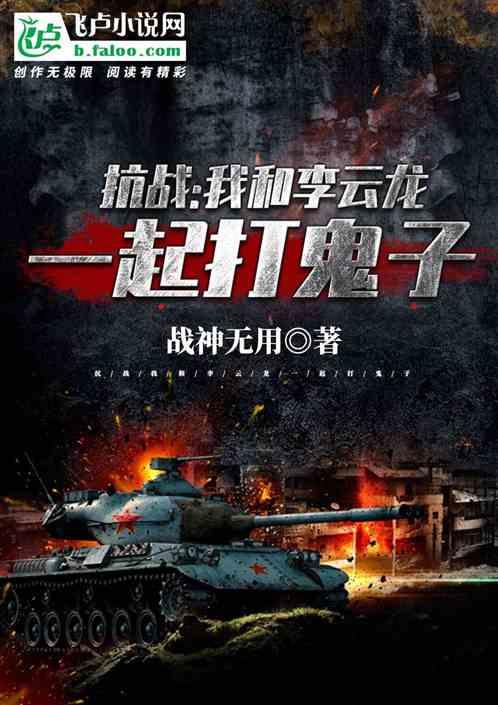 抗战:我和李云龙一起打鬼子