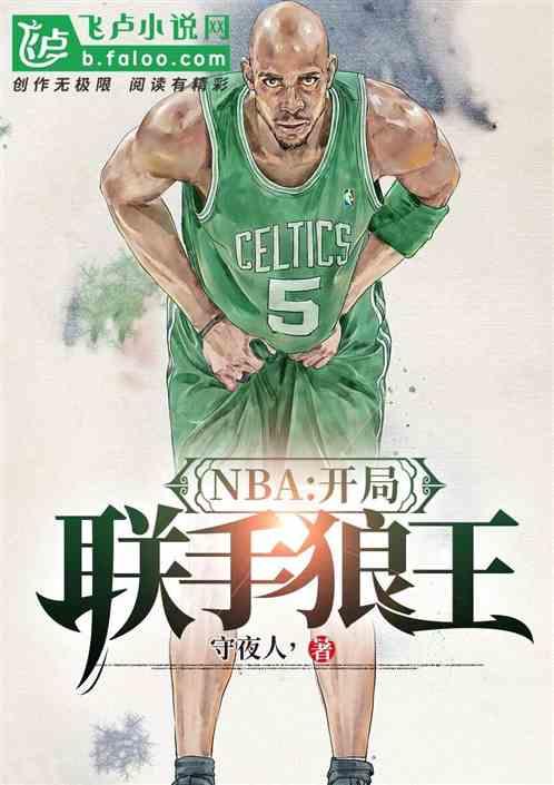 NBA:开局联手狼王