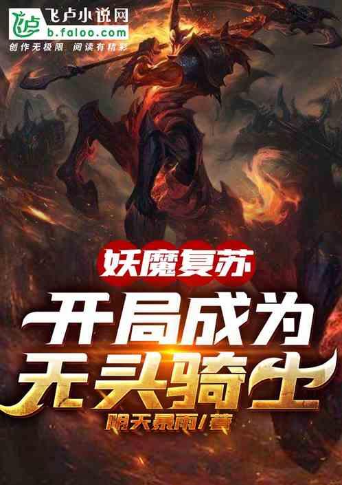 妖魔复苏:开局成为无头骑士